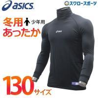 ●商品名:【即日出荷】 アシックス ベースボール ジュニア用 ミドルフィット 冬用 アンダーシャツ ...