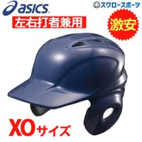 あすつく アシックス ベースボール ゴールドステージ 硬式用 バッティング ヘルメット (左右打者共用) BPB14S ヘルメット 両耳 asics 甲子園 野球部 高校野
