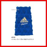 ●商品名:【即日出荷】 adidas アディダス Professional リストバンド プロモデル...