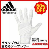 ●商品名:【即日出荷】 adidas アディダス Professional バッティンググローブ 打...