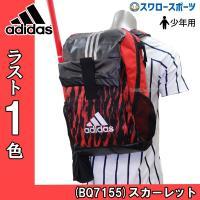 ●商品名:adidas アディダス バッグ KIDS バックパック L BOXY リュック 少年用 ...