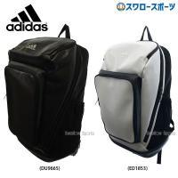 あすつく adidas アディダス バッグ 5T バックパック FTK93 バック リュック 野球部 通学 高校生 メンズ 野球用品 スワロースポーツ