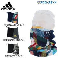 あすつく adidas アディダス 防寒 5T ネックウォーマー FYK70 野球用品 スワロースポーツ