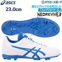アシックス ベースボール ASICS 金具 スパイク NEOREVIVE 3 ネオリバイブ 3 1121A013 野球部 野球用品 スワロースポーツ