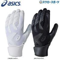 あすつく アシックス ベースボール バッティング用手袋 スピードアクセル 100 両手用 3121A016 野球部 メンズ 野球用品 スワロースポーツ
