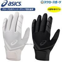 アシックス ベースボール ASICS 守備用手袋 手袋 片手 高校野球対応 3121A355 野球部 メンズ 野球用品 スワロースポーツ