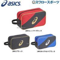 アシックス ベースボール ASICS シューズケース 3123A364 靴入れ シューズ用ケース 野球部 メンズ 野球用品 スワロースポーツ
