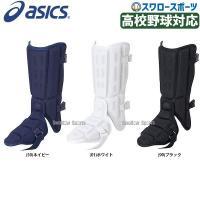 アシックス ベースボール バッティング レガース(左右兼用) BPF230 asics 野球部 メンズ 野球用品 スワロースポーツ