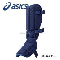 ●商品名:【即日出荷】 アシックス ベースボール バッティング レガース (左右別売り) BPF24...