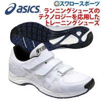 ●商品名:アシックスベースボール トレーニング シューズ ブライトライン RT SFT255 野球 ...