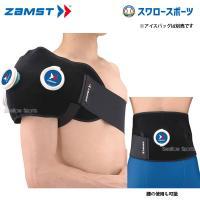 ●商品名:ザムスト ZAMST アイシングサポーター IW-2 肩・腰用 378202◇ZA 設備・...