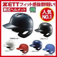 ●商品名:ゼット ZETT 軟式野球 打者用 ヘルメット 両耳 BHL370 ヘルメット 両耳 ZE...