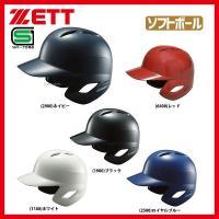 ゼット ZETT ソフトボール用 バッティング ヘルメット BHL570 ヘルメット 両耳 ZETT 野球部 部活 夏季大会 メンズ 野球用品 スワロースポーツ