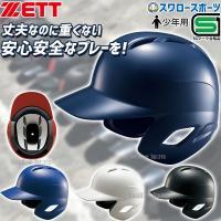 ゼット ZETT 少年 軟式 打者用 ヘルメット BHL770 ヘルメット 両耳 ZETT 少年・ジュニア用 野球部 少年野球 軟式野球 野球用品 スワロースポーツ