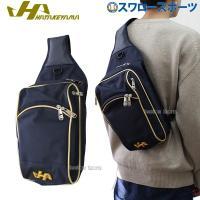あすつく ハタケヤマ hatakeyama 限定 ボディバッグ HK-BN70 バック ボディバック ボディーバッグ 野球部 メンズ 野球用品 スワロースポーツ
