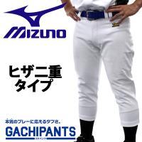 あすつく 野球 ユニフォームパンツ ズボン ミズノ 練習用スペア ヒザ二重 ガチパンツ 12JD6F6001 ウエア ウェア 高校野球 Mizuno 野球部 野球用品 スワロー