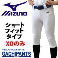 あすつく 野球 ユニフォームパンツ ズボン ミズノ 練習用スペア ショートフィットタイプ ガチパンツ 12JD6F6701 ウエア ウェア 高校野球 Mizuno 野球部 野球