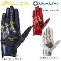 あすつく ミズノ MIZUNO 限定 バッティング手袋 ミズノプロ シリコンパワーアーク W-Belt 両手用 1EJEA063