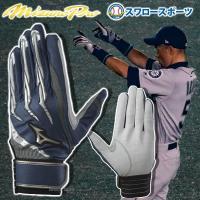 あすつく ミズノ MIZUNO 限定 バッティング手袋 ミズノプロ イチローモデル シリコンパワーアーク 51 両手用 1EJEA06414