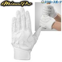 あすつく ミズノ MIZUNO 限定 バッティング 手袋 グローブ ミズノプロ バッティンググローブ モーションアークMF COOL 高校野球ルール対応モデル 1EJEH05610