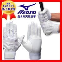 ●商品名:ミズノ 洗える天然皮革 バッティング手袋 高校野球対応 両手用 1EJEH133 ◆cag...