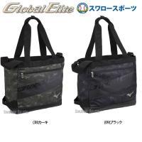 あすつく ミズノMIZUNO 限定 バッグ グローバルエリート GE トートバッグ 1FJD9802 野球部 新商品 メンズ 野球用品 スワロースポーツ