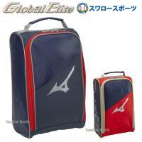 あすつく ミズノ MIZUNO 限定 バッグ ケース グローバルエリート GE シューズケース 1FJK0417 新商品 野球用品 スワロースポーツ