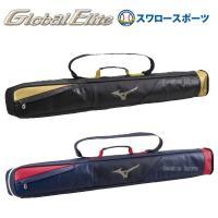 あすつく ミズノ MIZUNO 限定 グローバルエリート GE バットケース 2本入れ 1FJT0411 2本 バット ケース バット 携帯 遠征 入れ物 ケース 新商品 野球用品