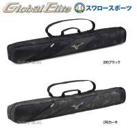 あすつく ミズノ MIZUNO 限定 グローバルエリート GE バットケース 2本入れ 1FJT9801 野球部 野球用品 スワロースポーツ