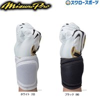●商品名:ミズノ ミズノプロ リストガード 1GJYA280 ☆ptr 設備・備品 Mizuno 野...