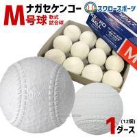 あすつく 送料無料 ナガセケンコー M号 軟式野球ボール M号球 1ダース (12個入) M球 試合球 KENKO 検定球 新規格 新軟式球 新公認球 試合球 軟式球 軟式ボール M