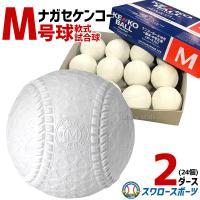 あすつく 送料無料 ナガセケンコー KENKO 試合球 軟式ボール M号球 M-NEW M球 2ダース (1ダース12個入) 野球部 軟式野球 野球用品 スワロースポーツ