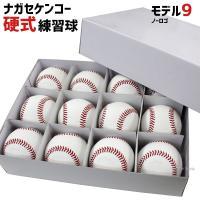 あすつく ナガセケンコー 硬式 野球 練習球 ダース モデル9 ノーロゴ MODEL9-NL 野球部 硬式野球 部活 夏季大会 高校野球 野球用品 スワロースポーツ