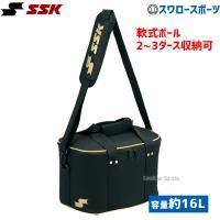 SSK エスエスケイ ボールバッグ (2-3ダース用) BH2002 野球部 野球用品 スワロースポーツ