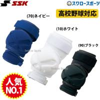 ●商品名:SSK エスエスケイ 打者用 エルボーガード ショートタイプ EGSP3 ★armg ★g...