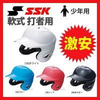 ●商品名:【即日出荷】 SSK エスエスケイ 軟式 ジュニア 打者用 ヘルメット 両耳付き 少年用 ...