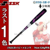 あすつく SSK エスエスケイ 限定 少年 ジュニア 軟式用 金属製 バット スタルキーPRO 菊池モデル SBB5017 野球部 軟式用野球 少年野球 野球用品 スワロースポー