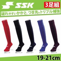SSK エスエスケイ 3足組 カラーソックス 19-21cm YA1731C 靴下 ソックス 野球部 野球用品 スワロースポーツ