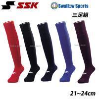 SSK エスエスケイ 3足組 カラーソックス 21-24cm YA1734C 靴下 ソックス 野球部 野球用品 スワロースポーツ