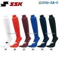 SSK エスエスケイ 野球 ソックス 5本指 2足組 25-27cm YA1927 野球部 野球用品 スワロースポーツ