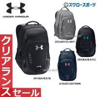 アンダーアーマー UA クリアランス バッグ ゲームデイバックパック2.0 約30L リュック 1316573 バック 野球部 通学 高校生 父の日のプレゼントにも メンズ 野球