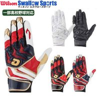 ウィルソン ディマリニ バッティンググラブ (両手用) 一部高校対応野球 ジュニアサイズ対応モデル 手袋 WTABG070x バッティンググローブ 手袋 野球部 少年野球