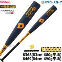 あすつく 送料無料 ウィルソン 軟式 バット ディマリニ・ヴードゥ TS19 H&H 一般軟式用 金属製 WTDXJRSVP 野球部 軟式野球 野球用品 スワロースポーツ