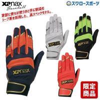 あすつく ザナックス XANAX 限定 手袋 カラー バッティング グローブ 両手用 BBG-89 野球部 野球用品 スワロースポーツ