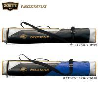 ●商品名:【即日出荷】 ゼット ZETT 限定 ケース ネオステイタス バットケース 2本入り 少年...