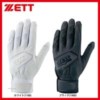 あすつく ゼット バッティンググローブ 両手 高校野球対応 BG567HS ZETT 限定 バッティング手袋 野球部 メンズ 野球用品 スワロースポーツ