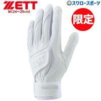 あすつく ゼット ZETT 限定 バッティンググローブ 高校野球対応 ダブルベルト 手袋 両手用 BG568HS 野球部 メンズ 野球用品 スワロースポーツ