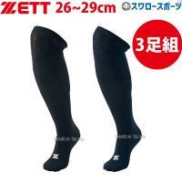 ゼット ZETT 3P カラーソックス アンダーソックス ロングソックス ハイソックス 3足組 BK03CO 26~29cm 靴下 野球部 野球用品 スワロースポーツ