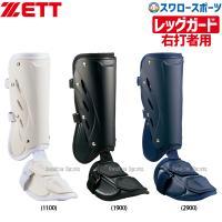 ゼット ZETT 防具 レッグガード 打者用 右打者用 BLL2081L 野球部 野球用品 スワロースポーツ