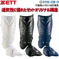 ●商品名:ゼット ZETT 打者用 レッグガード 右打者用 BLL2095L ZETT 野球用品 ス...